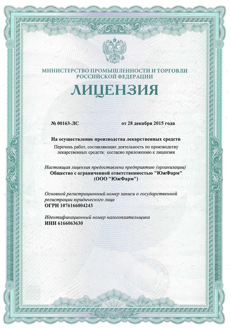 обязанностей лицензия на продажу мыла Адмиралтейском районе
